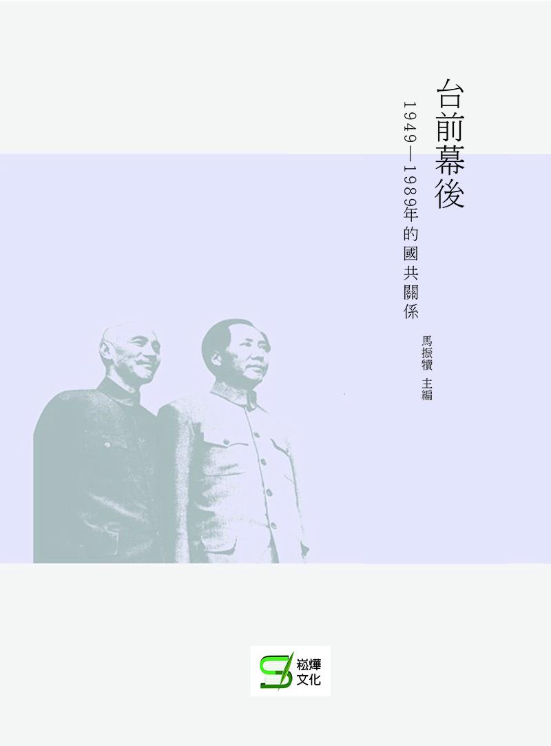 台前幕後:1949─1989年的國共關係