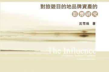 名人代言人可信度對旅遊目的地品牌資產的影響研究