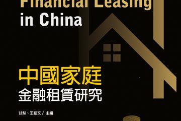 中國家庭金融租賃研究