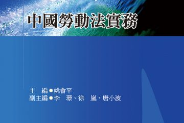 中國勞動法實務