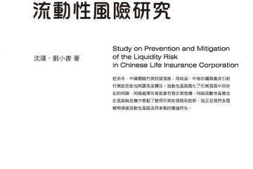 防範化解中國壽險公司流動性風險研究