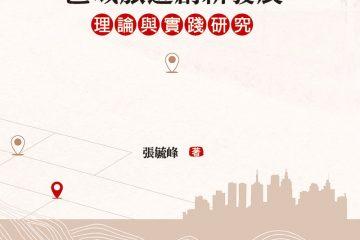 區域旅遊創新發展理論與實踐研究