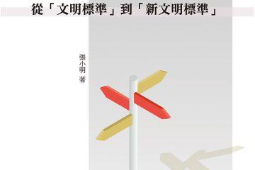 中國歷代與國際間的關係及規範變遷:從「文明標準」到「新文明標準」