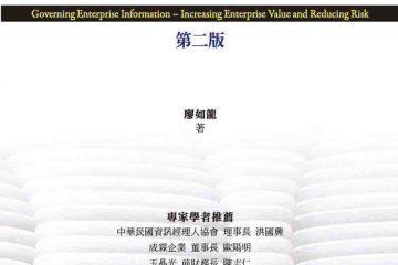 企業資治通鑑(企業IT治理) : 提升企業價值,降低IT風險(第二版)