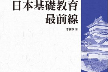 日本基礎教育最前線