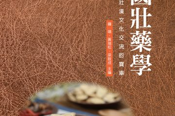 中國壯藥學:壯漢文化交流的寶庫