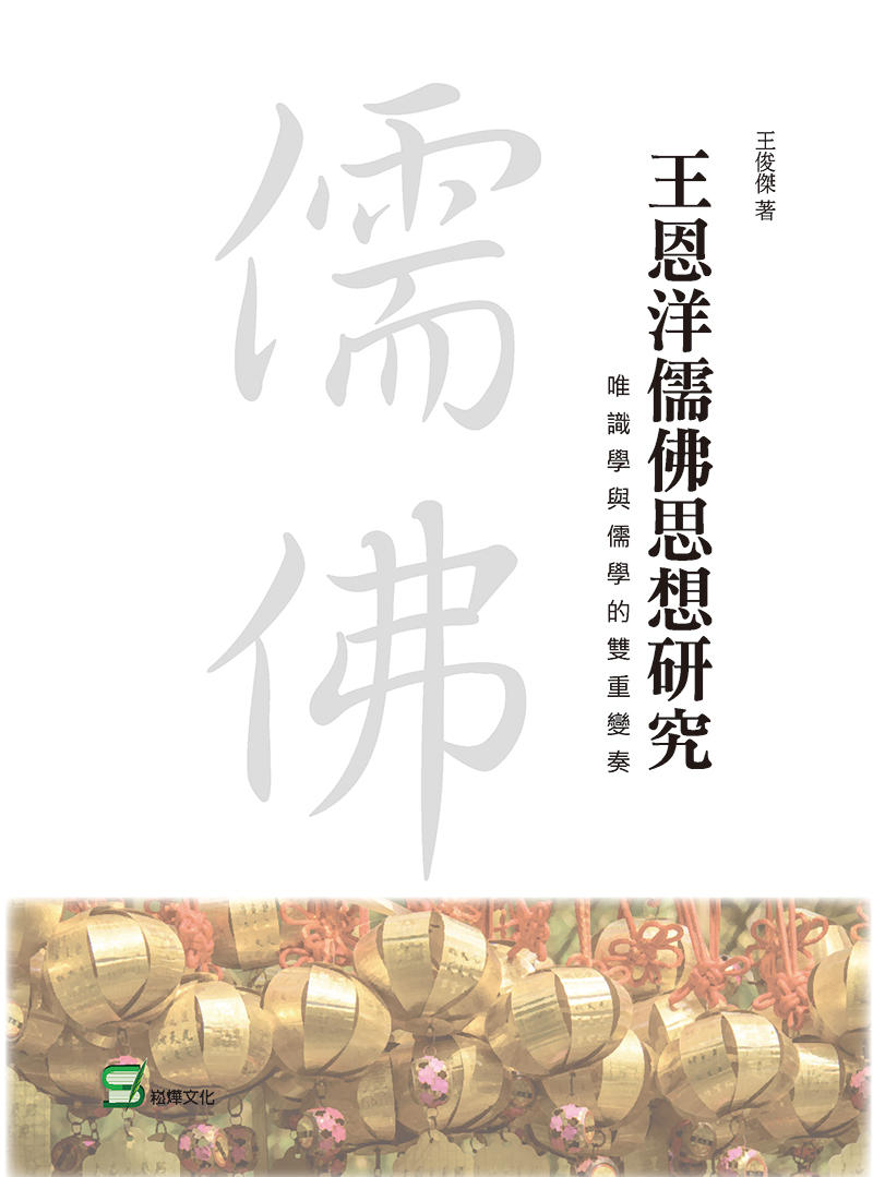 王恩洋儒佛思想研究:唯識學與儒學的雙重變奏