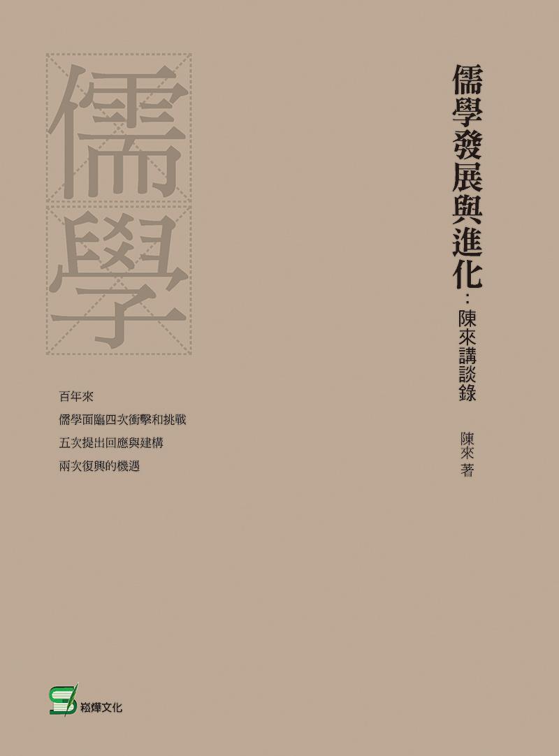 儒學發展與進化:陳來講談錄