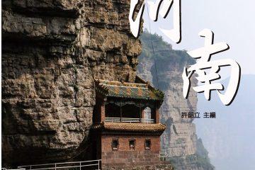 翻閱八千年文明:河南