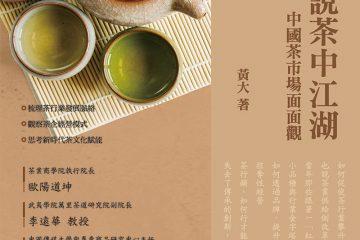 廣告人說茶中江湖:中國茶市場面面觀