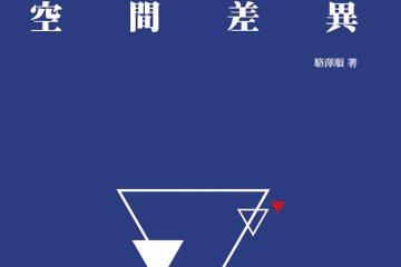 中國旅遊業效率評價與空間差異