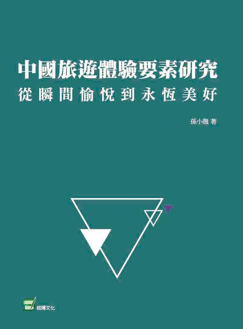 中國旅遊體驗要素研究:從瞬間愉悅到永恆美好