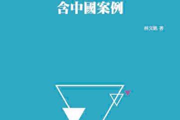 旅遊景區經營權定價研究:含中國案例
