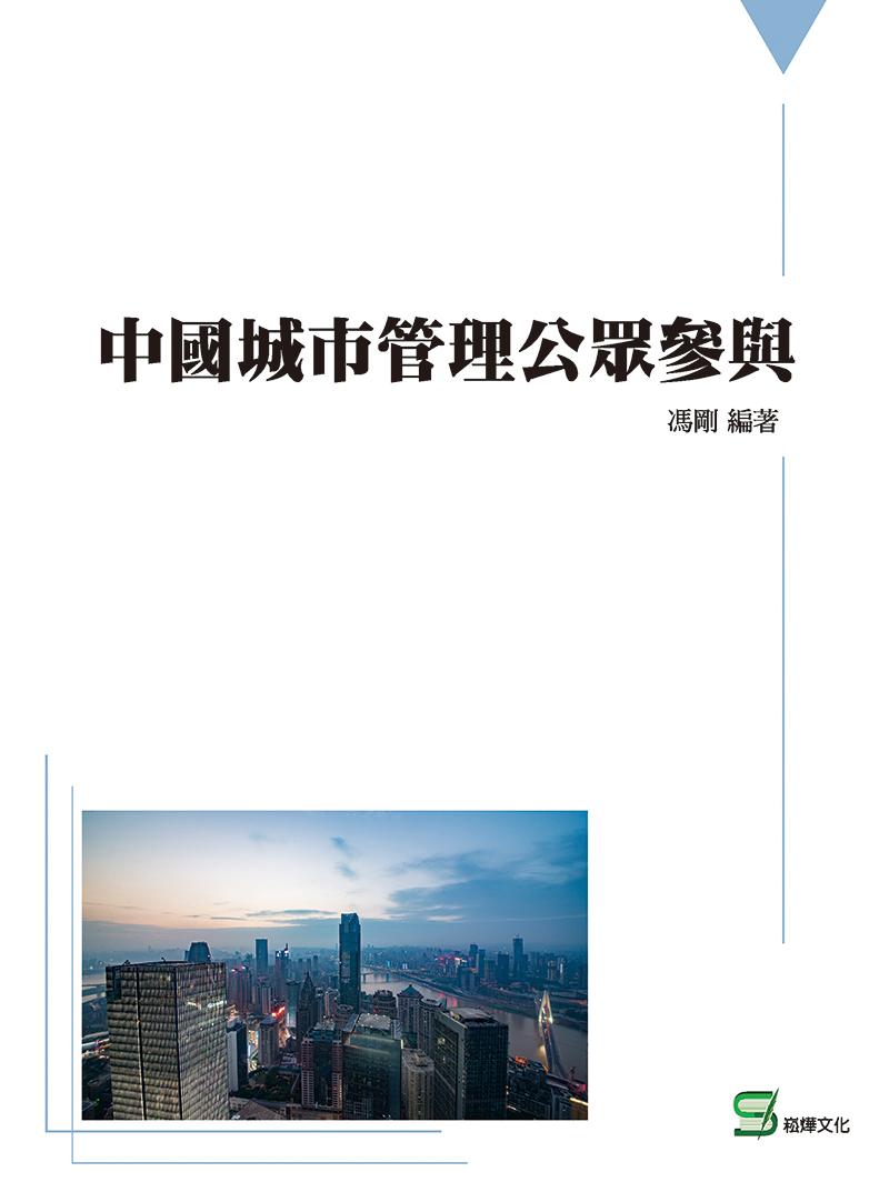 中國城市管理公眾參與