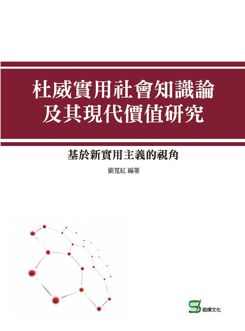杜威實用社會知識論及其現代價值研究:基於新實用主義的視角