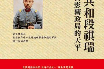 三造共和段祺瑞:清末民初影響政局的天平