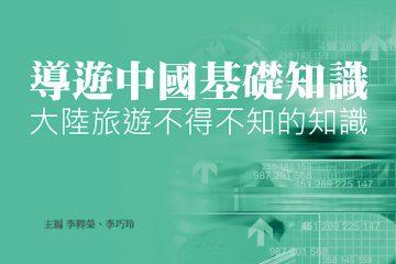 導遊中國基礎知識:大陸旅遊不得不知的知識