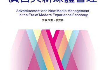 體驗經濟下的廣告與新媒體管理
