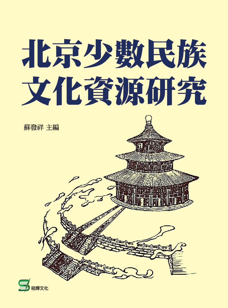 北京少數民族文化資源研究