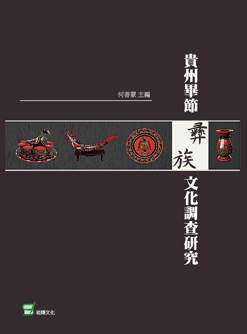 貴州畢節彝族文化調查研究