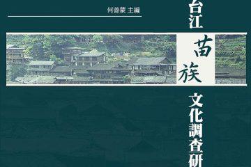 貴州台江苗族文化調查研究