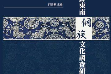 貴州黔東南侗族文化調查研究