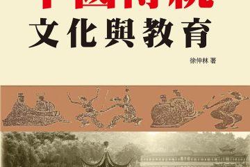 中國傳統文化與教育