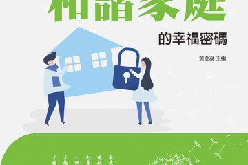 家和萬事興:和諧家庭的幸福密碼