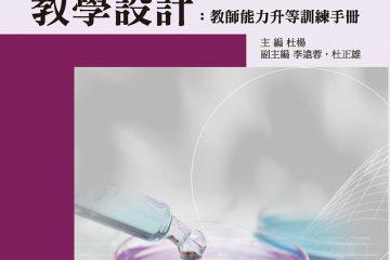 化學教學設計:教師能力升等訓練手冊