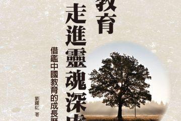 讓教育走進靈魂深處——借鑑中國教育的成長歷程