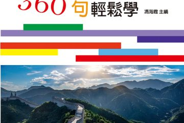 景區景點英語360句輕鬆學