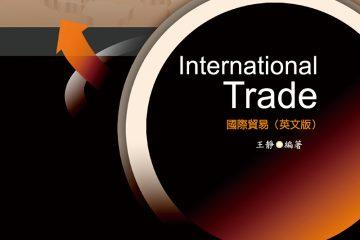 Inernational trade國際貿易(英文版)
