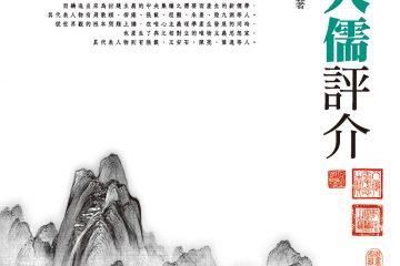 兩宋大儒評介