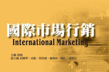 國際市場行銷
