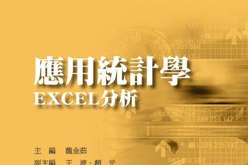 應用統計學:EXCEL分析