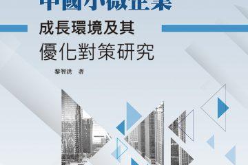 中國小微企業成長環境及其優化對策研究