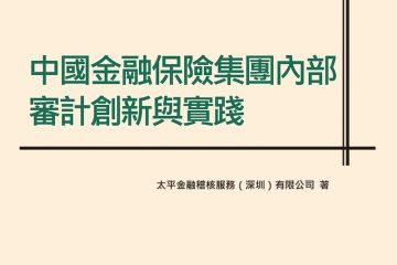 中國金融保險集團內部審計創新與實踐