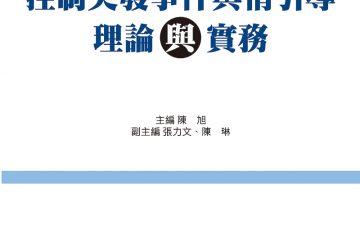 中國控制突發事件輿情引導理論與實務