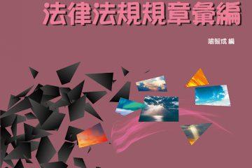中國報關報檢法律法規規章彙編
