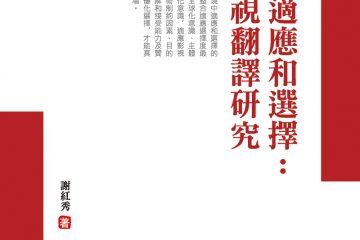 譯者的適應和選擇:中國影視翻譯研究