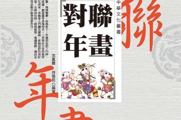 中華文化叢書:對聯年畫
