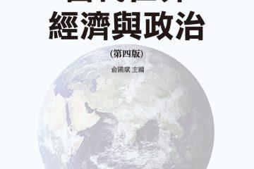 當代世界經濟與政治(第四版)