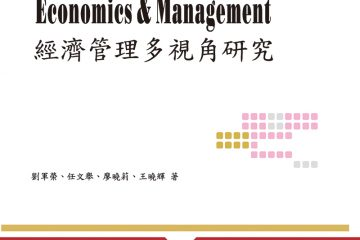 Multi-prospective Reviews in Economics & Management經濟管理多視角研究