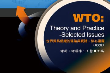 世界貿易組織的理論與實踐:核心議題WTO:Theory and Practice-Selected Issues