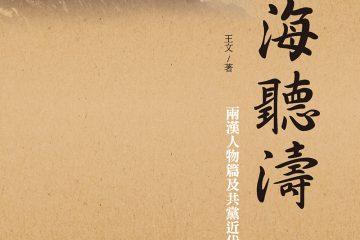 史海聽濤: 兩漢人物篇及共黨近代人物篇