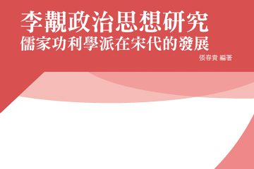 李覯政治思想研究:儒家功利學派在宋代的發展