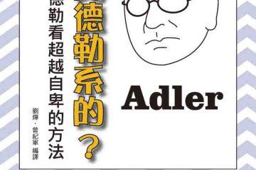 你阿德勒系的?跟著阿德勒看超越自卑的方法