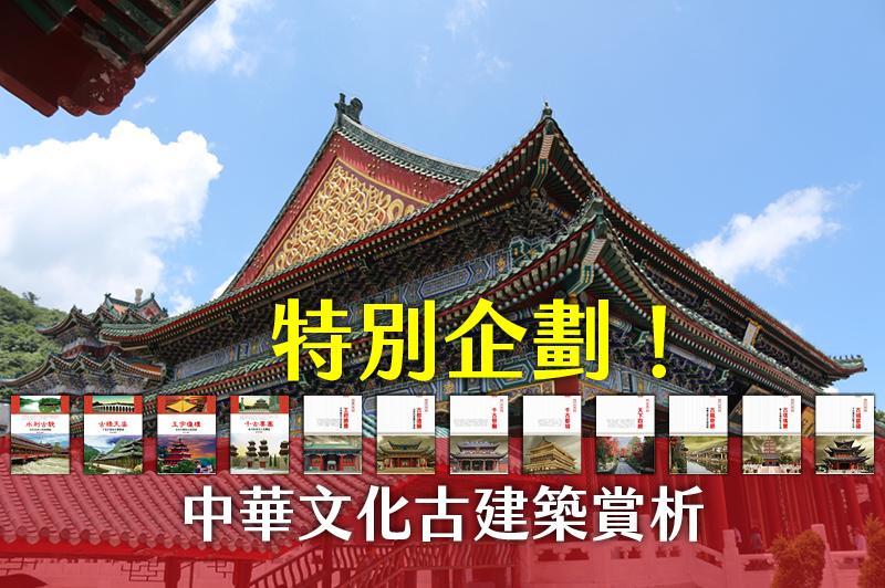 美哉中華!中華文化古建築賞析