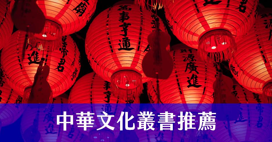 對歷史的敬仰!中華文化叢書系列推薦