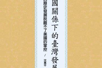 美中大國關係下的臺灣發展:臺灣的歷史發展脫離不了美國的掌控